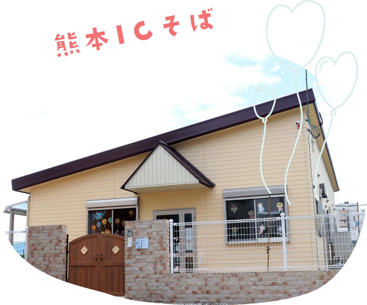アクセス|フレンド保育園|熊本