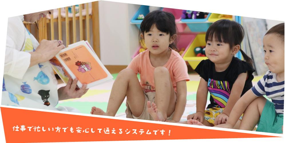 共働き家庭のメリット|フレンド保育園|熊本