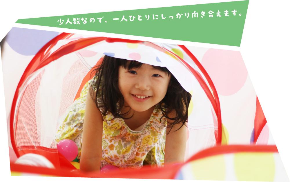 園児のための安心システム|フレンド保育園|熊本