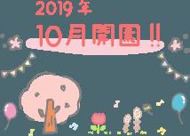 10月開園|フレンド保育園|熊本