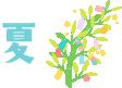 夏の行事|フレンド保育園|熊本