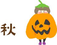 秋の行事|フレンド保育園|熊本